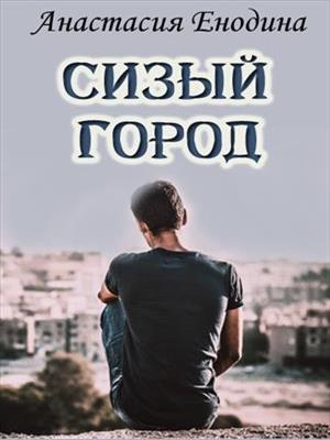 Сизый Город. Анастасия Енодина