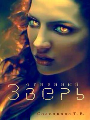Огненный Зверь. Татьяна Солодкова
