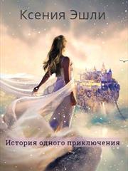 История одного приключения. Ксения Эшли