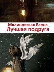 Лучшая подруга. Елена Малиновская