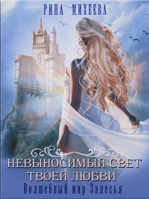 Невыносимый свет твоей любви. Рина Михеева