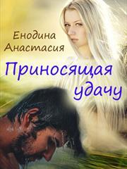Приносящая удачу. Анастасия Енодина
