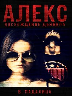 Алекс: восхождение дьявола. Виктория Падалица