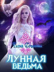Лунная ведьма. Татия Суботина