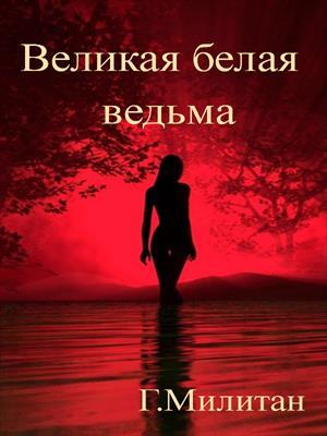 Великая белая ведьма. Григорий Милитан