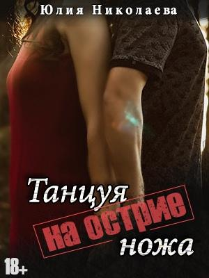 Танцуя на острие ножа. Юлия Николаева