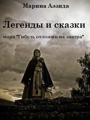 "Легенды и сказки мира ""Гибели"". Марина Аэзида"