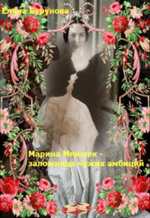 Марина Мнишек - заложница чужих амбиций