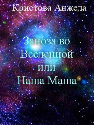 Вся правда о «Заноза во Вселенной или Наша Маша»