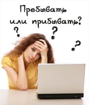 Уроки русского языка. Урок первый