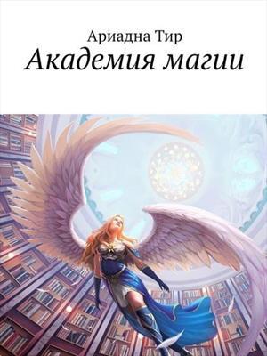 Академия Магии. Ариадна Тир