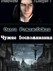 Чужие воспоминания. Ольга Романовская