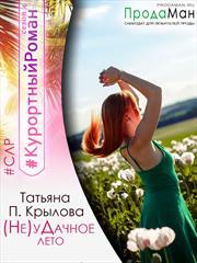 (Не)уДачное лето. Татьяна Крылова
