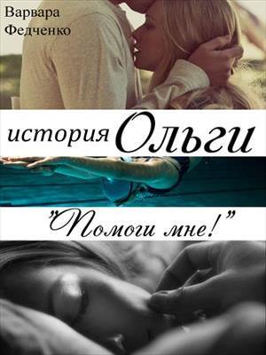 История Ольги. Помоги мне! Варвара Федченко
