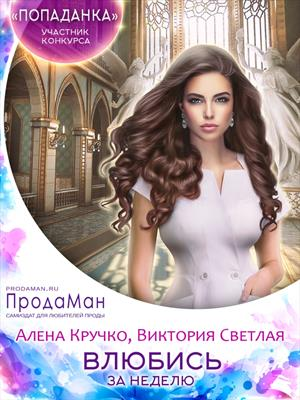 "Знакомство с призраком из романа ""Влюбись за неделю"""