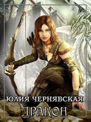 Дракон. Юлия Чернявская