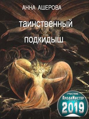 Таинственный подкидыш. Анна Ашерова