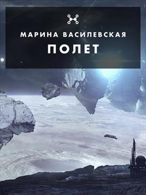 Полет. Марина Василевская