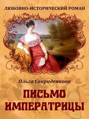 Письмо императрицы. Ольга Свириденкова