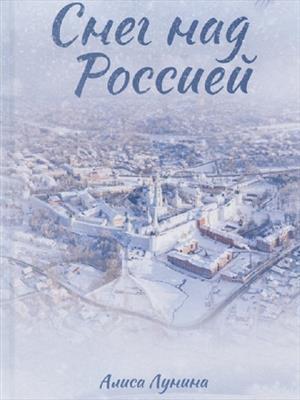 Снег над Россией. Алиса Лунина