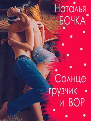 Солнце, грузчик и вор. Наталья Бочка