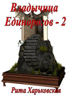 Владычица Единорогов - 2. Рита Харьковская