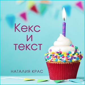 Интервью в день рождения автора с Натальей Крас