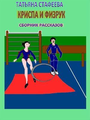 Криспа и физрук. Татьяна Стафеева