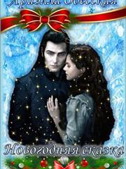 Новогодняя сказка. Ариэлла Одесская