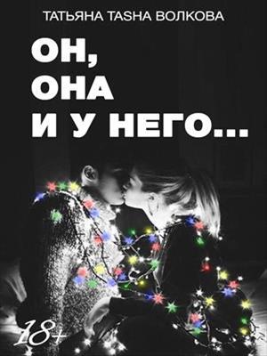 Он, она и у него. Татьяна Волкова