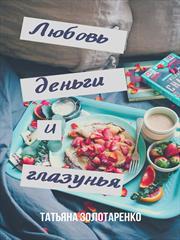 Любовь, деньги и глазунья. Татьяна Золотаренко