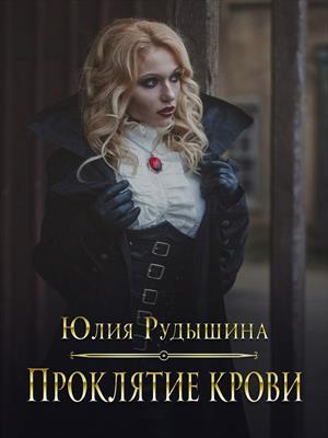 Проклятие крови. Юлия Рудышина