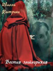 Бестия знойнорыжая. Иванна Кострико