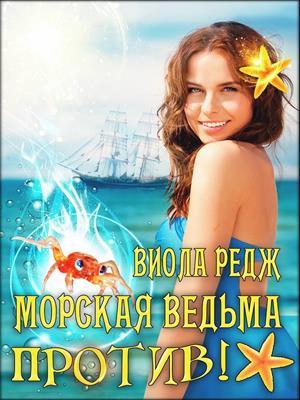 Морская ведьма против! Виола Редж