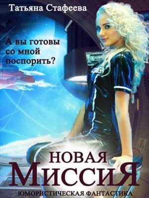 Новая миссия. Татьяна Стафеева