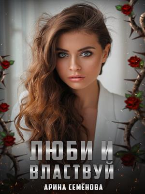 Подписка! Люби и властвуй. Арина Семенова