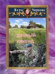 Дачный уикенд. Вера Чиркова, Иван Савин