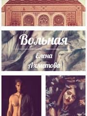 Вольная. Елена Ахметова
