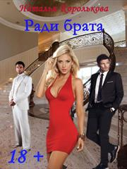 Ради брата. Наталья Королькова
