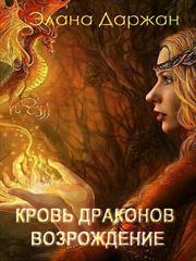 Кровь Драконов. Возрождение. Элана Даржан