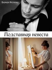 Подставная невеста. Варвара Федченко