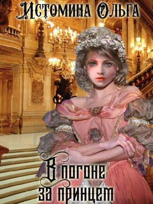 В погоне за принцем. Ольга Истомина