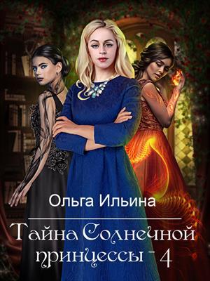 Тайна Солнечной принцессы - 4. Ольга Ильина