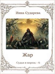 Жар. Инна Сударева