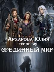 """Трилогия """"Срединный мир"""". Юлия Архарова"""