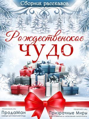 """Сборник """"Рождественское Чудо"""" 2021"""