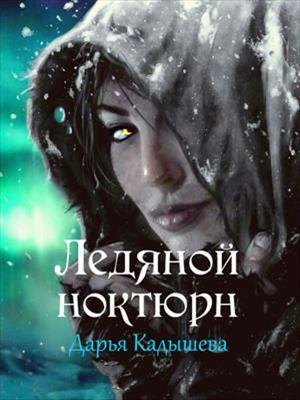 Ледяной ноктюрн. Дарья Кадышева