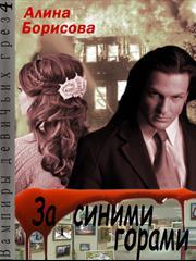 Вампиры девичьих грез. Часть 4. За синими горами. Алина Борисова