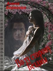 Вампиры девичьих грез. Часть 2. По ту сторону Бездны. Алина Борисова