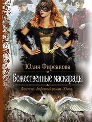Божественные маскарады. Юлия Фирсанова